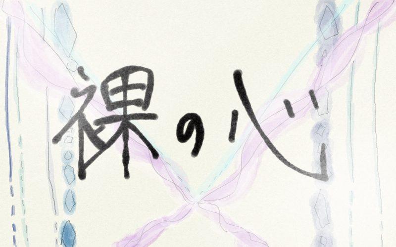 『裸の心』イメージ画像